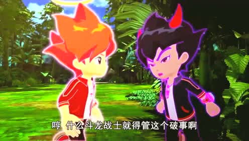 斗龙战士第四季:伶盗龙遇到了什么危险,小熠会去救它吗