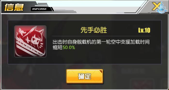 赤城:先手必胜.png
