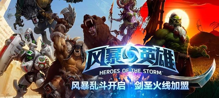 《风暴英雄》最新更新
