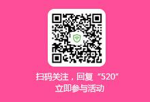 #520,真爱大告白!#关注微信赢大礼!