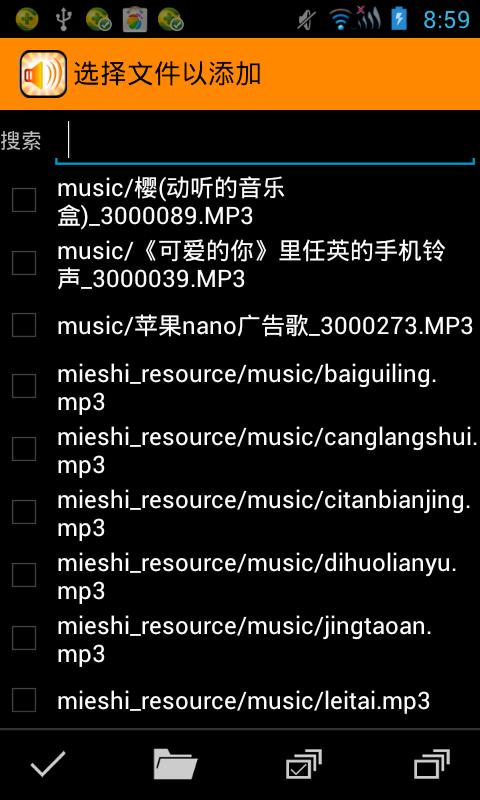 MP3扩音器截图2