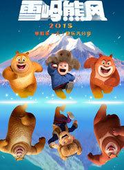 熊出没大电影之雪岭熊风