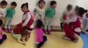 实拍长春一幼儿园老师跪压幼童