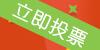 2014中国软件风云榜投票赢大奖!