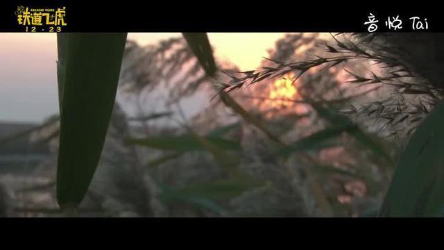 老歌新唱,分享弹起我心爱的土琵琶 电影《铁道飞虎》主题曲