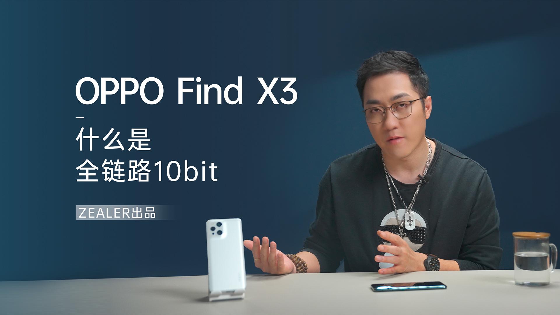 王自如解读 OPPO Find X3 什么是全链路10bit