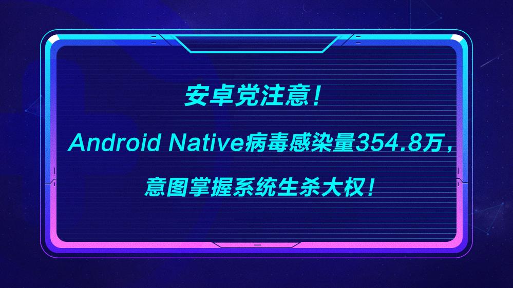 安卓党注意!Android Native病毒感染量354.8万,意图掌握系统生杀大权!