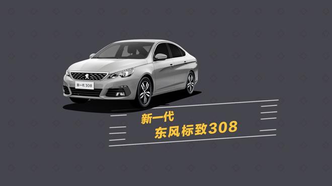 【爱极客购车300秒】只有顶配?新一代标致308车型解析