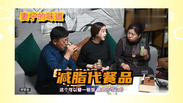 妻子的味道:韩国儿媳用营养减脂代餐品招待中国公婆。