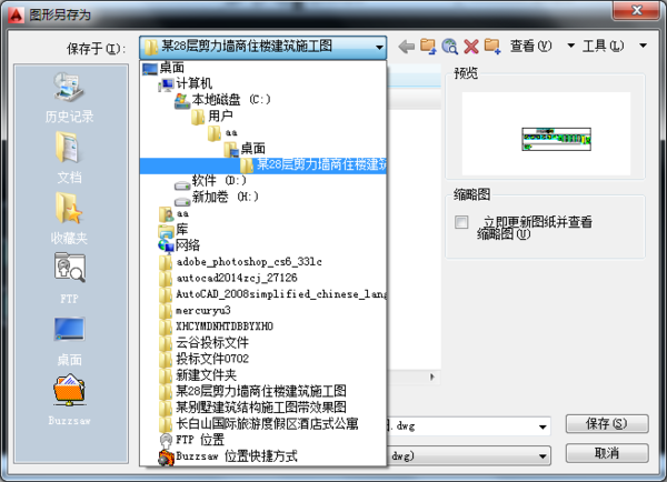 cad2010中下载文件后打开完整的图纸步骤路径方法学的看显示图纸与图片