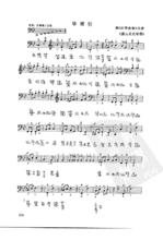 《浙音释字琴谱》:  一,退闲 二,寤梦 三,乐生  一段 退闲  闲居大图片