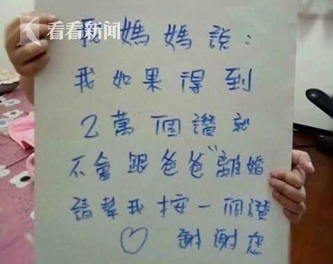 【转】北京时间      集满2万个赞就不离婚 离谱母要儿上网讨赞被骂翻 - 妙康居士 - 妙康居士~晴樵雪读的博客