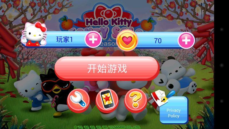 Hello Kitty美发沙龙:假日篇截图2