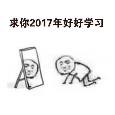 2017愿望表情包2.jpg