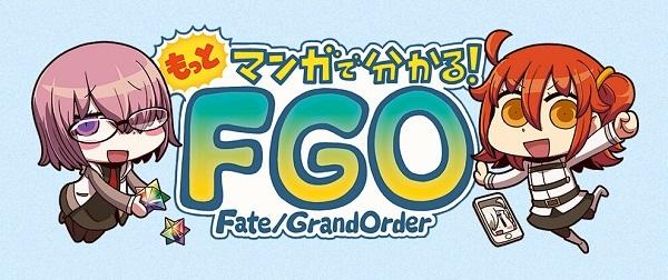 《从漫画了解FGO》更新第13话