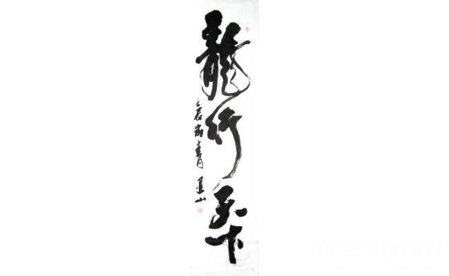 龙行雕刻木材纹理