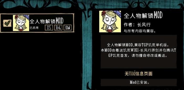全人物解锁MOD1.jpg