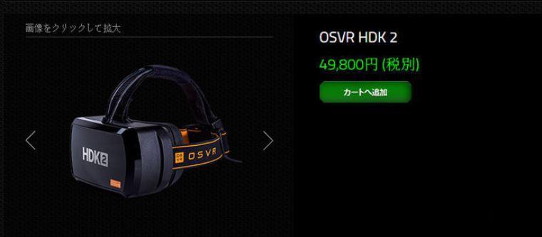 OS VR HDK2售价近5万日元 率先登陆日本