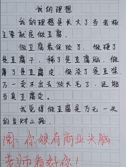 小学生奇葩作文走红,父母很a奇葩,小学连连称赞老师中宇沧州图片
