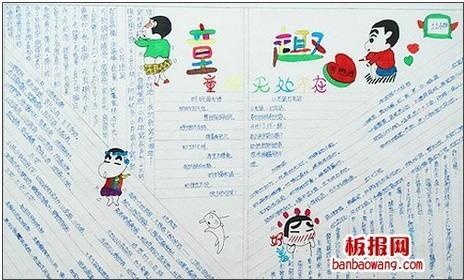 童年趣事手抄报图片-关于童年趣事的板报