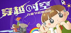 儿童节装(huai)嫩(jiu)指南