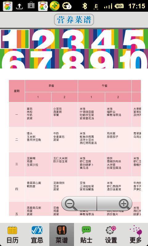 汉竹孕产提醒日历截图3
