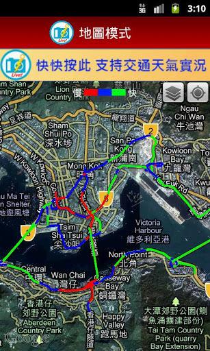 交通天气实况截图1