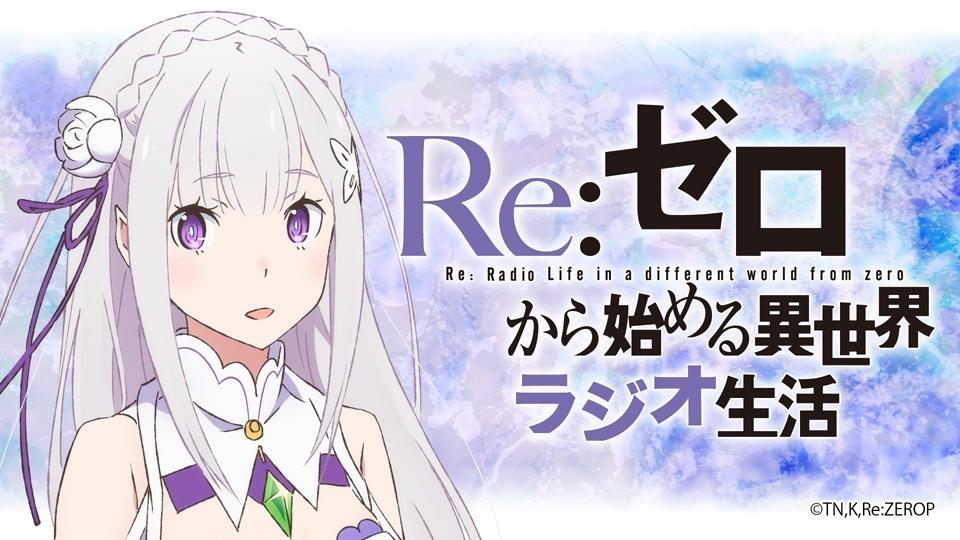 《Re:0》第24话电台节目