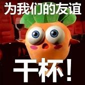 保卫萝卜3表情包.jpg