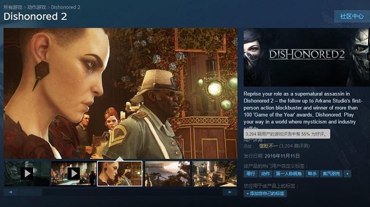 《羞辱2》Steam平台评价