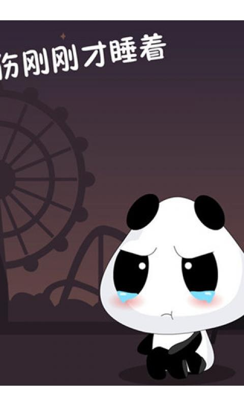 可爱卡通熊猫壁纸(来自:)
