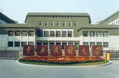中央民族大学学生会