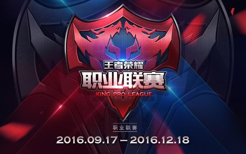 KPL职业联赛赛程公布