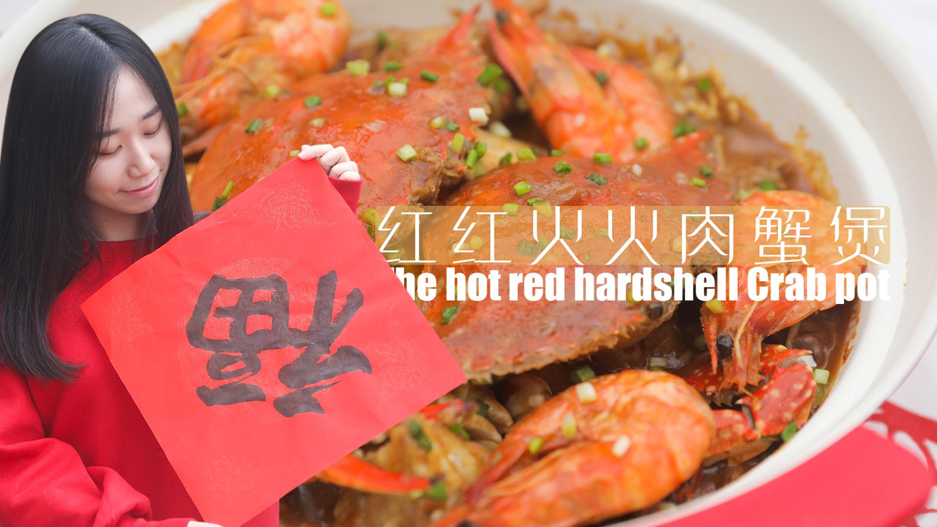 「厨娘物语」136红红火火肉蟹煲