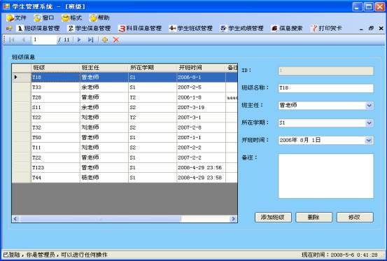 学生信息管理系统_360百科
