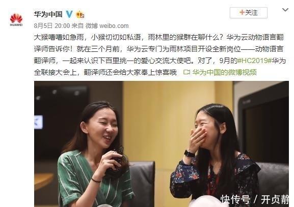 """华为暗讽雷军?""""猴王""""惹争议,网友:官方调侃,最为致命!"""