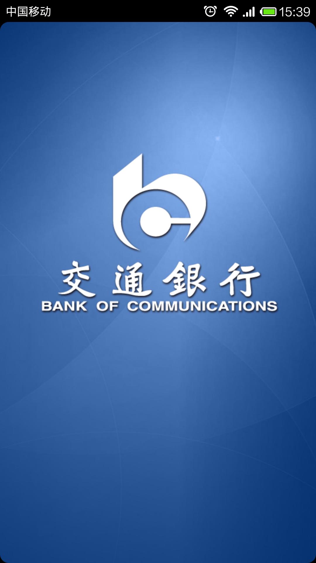 交通银行截图1