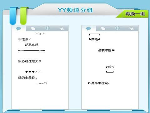 yy频道设计图.求图片中的模版   yy cf游戏子频道分组设计