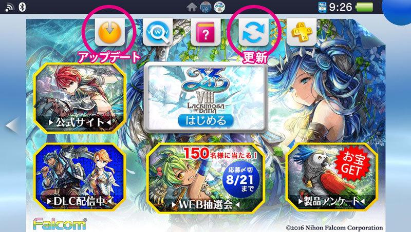 《伊苏8》1.02升级更新