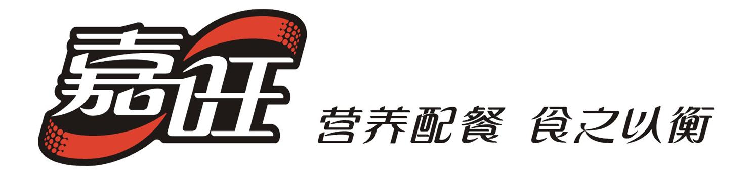 深圳市嘉旺餐饮连锁有限公司 logo 深圳市嘉旺餐饮连锁有限公司隶属