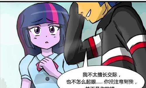 《彩虹漫画》小马宝莉禁地:阿坤与紫悦终于结漫画小马