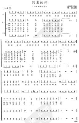 谁知道《同桌的你》c调口琴曲谱