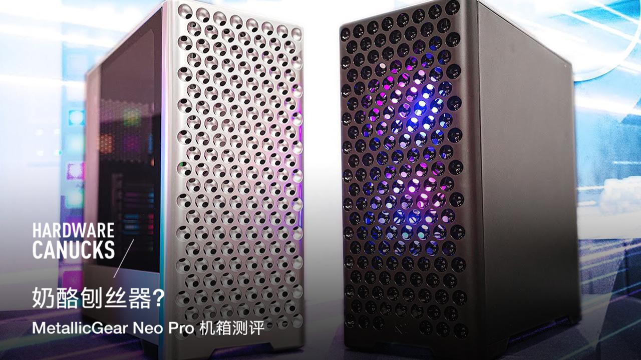 奶酪刨丝器?MetallicGear Neo Pro 机箱测评