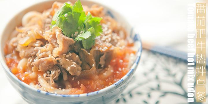 番茄肥牛热拌乌冬「厨娘物语」