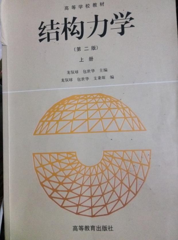求高等教育出版社出版的结构力学第二册