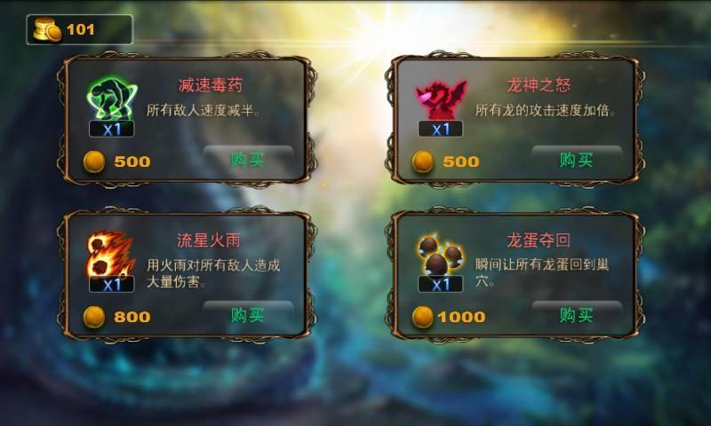 龙域守卫神殿截图5
