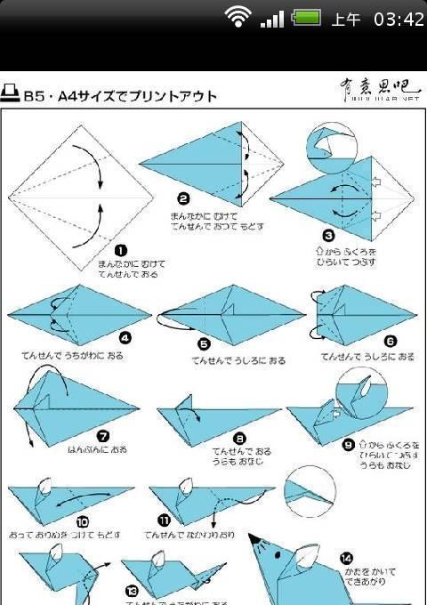 手工折纸大全图解教程下载
