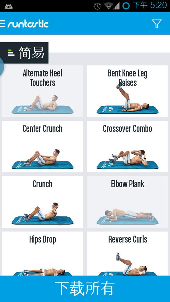 六块腹肌锻炼截图2