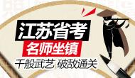 2015江苏省公务员考试名师坐镇指导