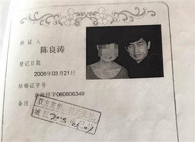 陈良涛在2008年3月与两名女子先后结婚.